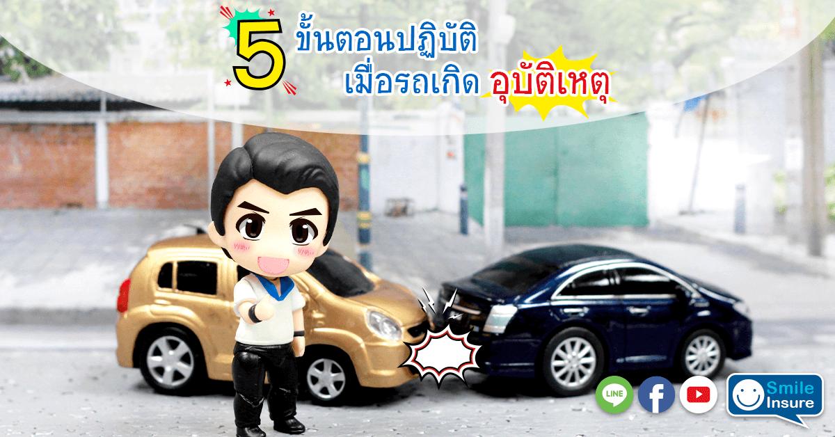 5 ขั้นตอนปฏิบัติ เมื่อรถเกิดอุบัติเหตุ