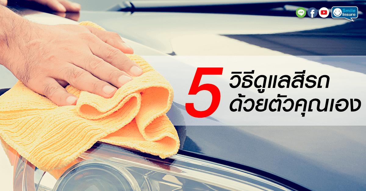5 วิธีดูแลสีรถด้วยตัวคุณเอง