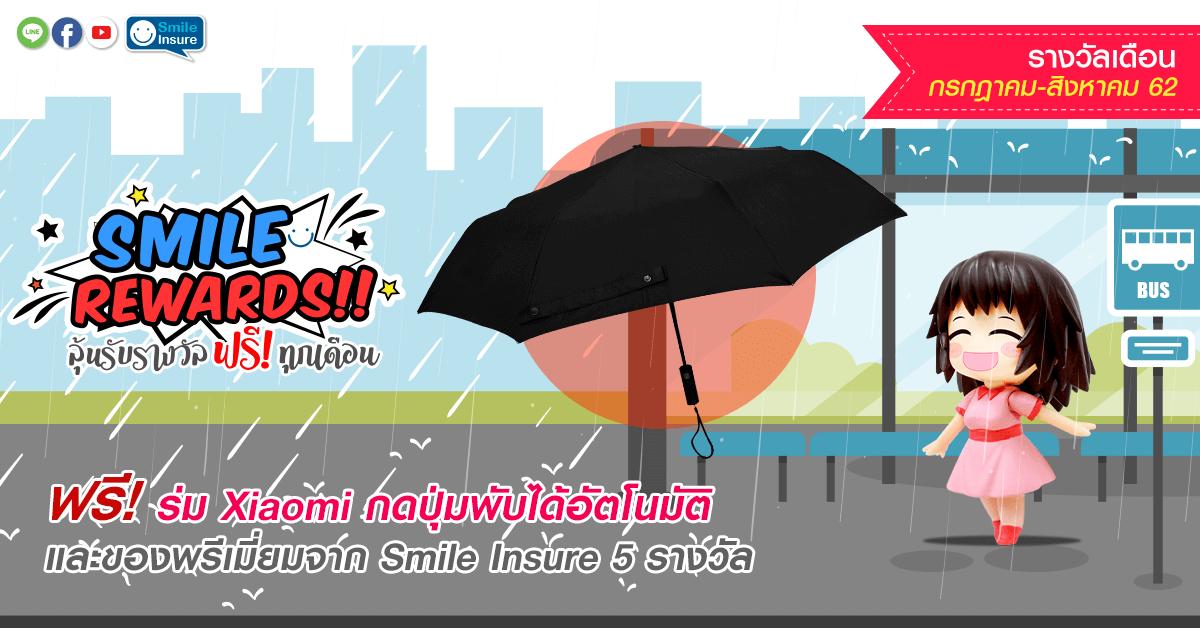 Smile Rewards เดือน กรกฎาคม - สิงหาคม 2562