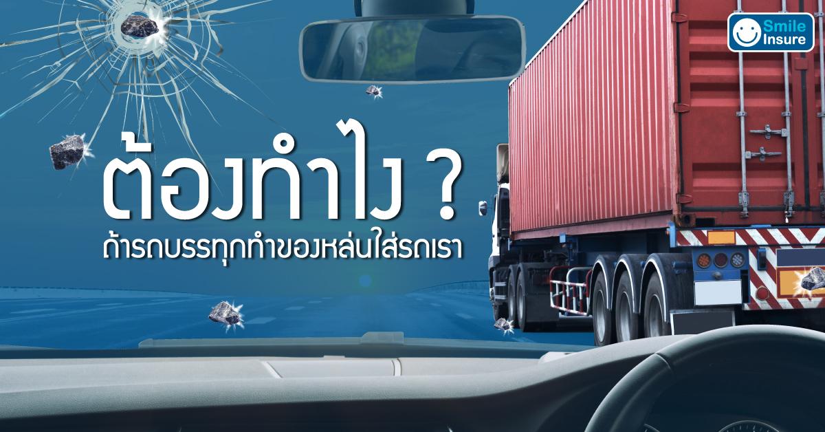 ต้องทำไง? ถ้ารถบรรทุกทำของหล่นใส่รถเรา