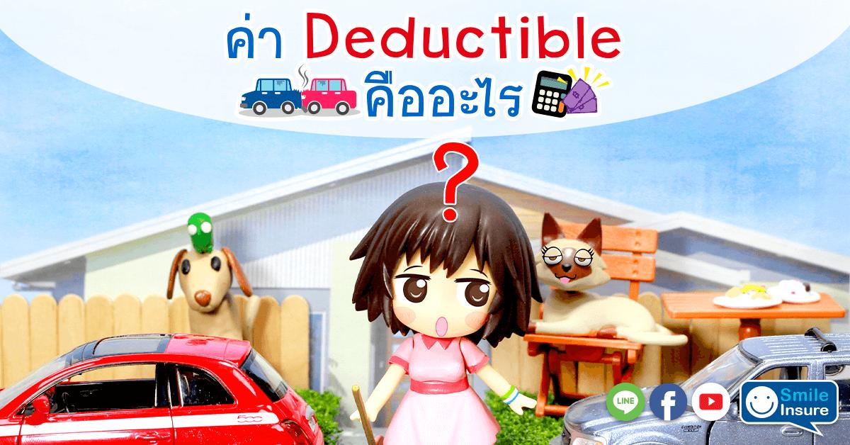 ค่า Deductible คืออะไร ?