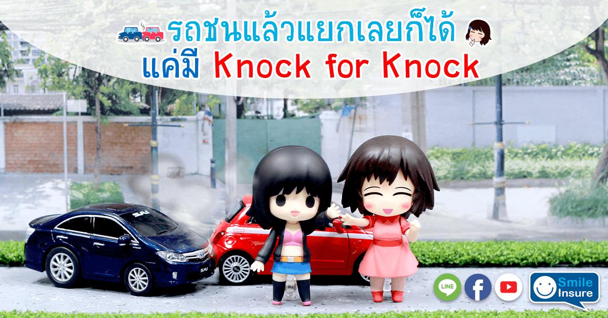 เอ๊ะ! Knock for Knock คืออะไร?