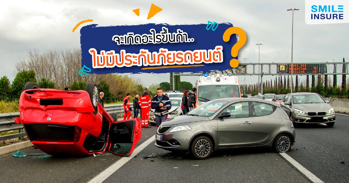 จะเกิดอะไรขึ้น ถ้าไม่มีประกันภัยรถยนต์