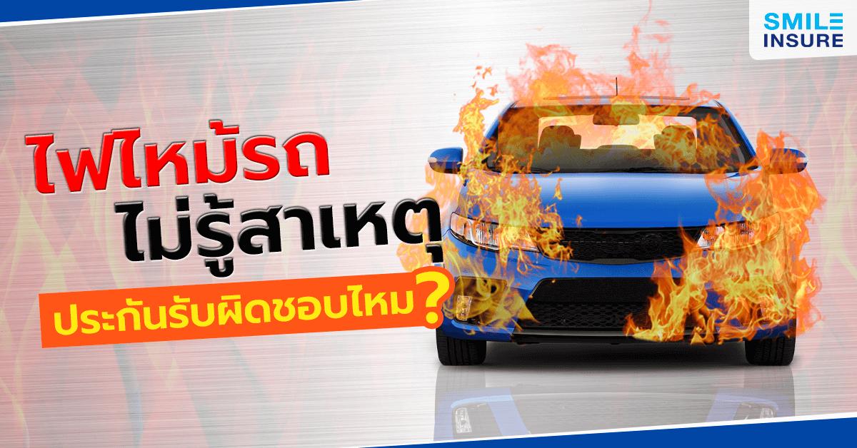ไฟไหม้รถไม่รู้สาเหตุ ประกันรับผิดชอบไหม?