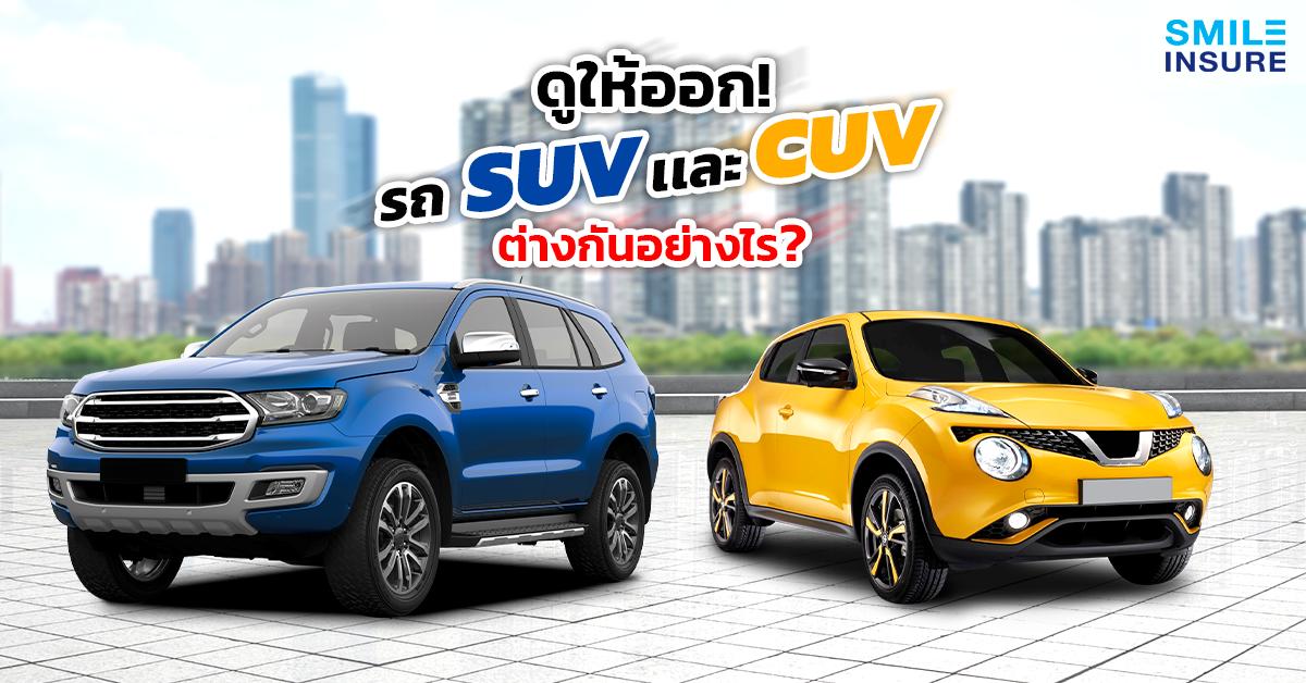 ดูให้ออก! รถ SUV เเละ CUV ต่างกันอย่างไร?