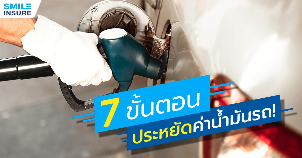 7 วิธีขับรถ ช่วยประหยัดค่าน้ำมัน