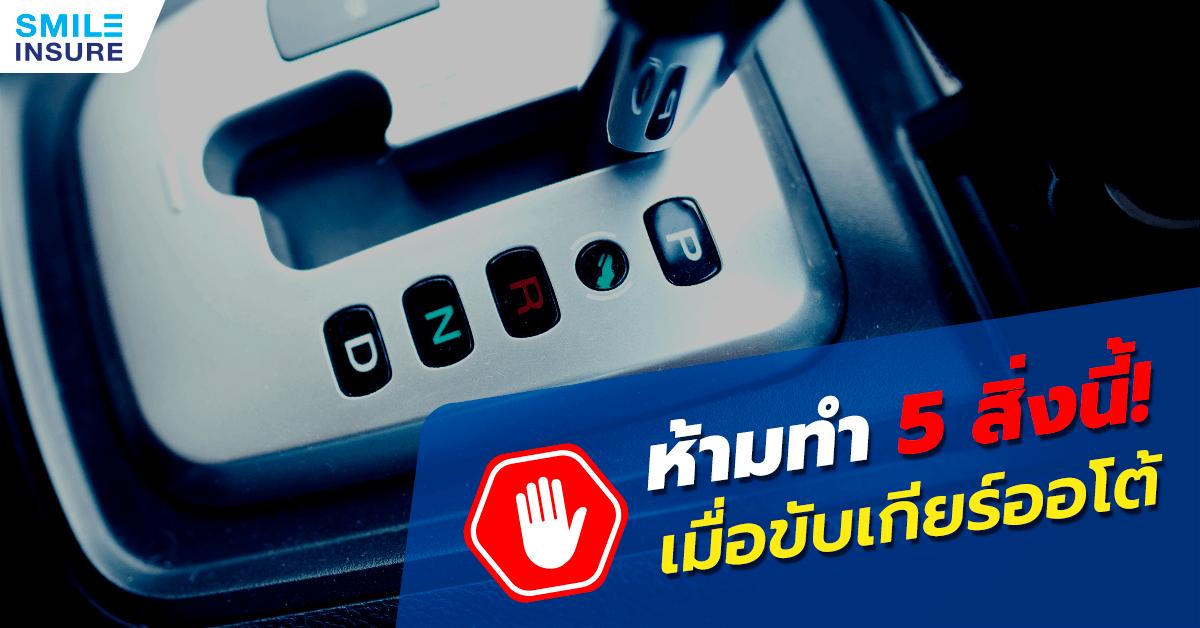 5 สิ่งที่ไม่ควรทำเมื่อขับรถเกียร์ออโต้