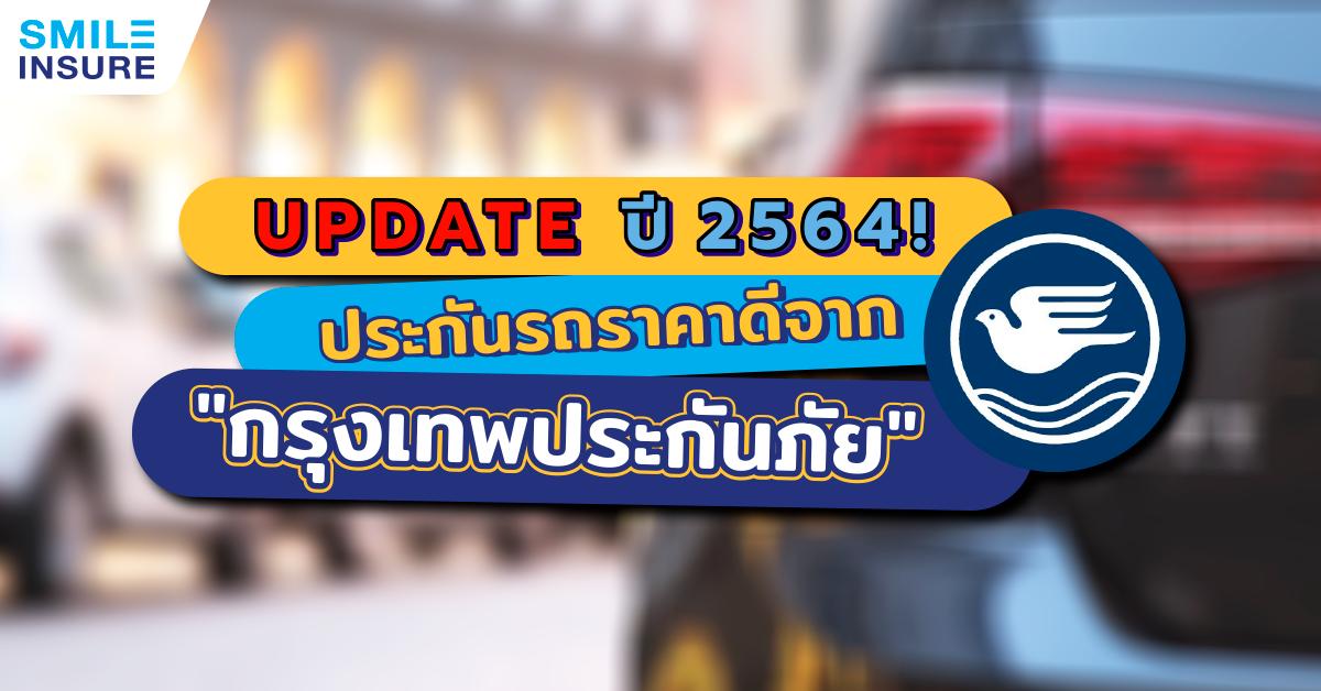 """Update ปี 2564! ประกันรถราคาดีจาก """"กรุงเทพประกันภัย"""""""