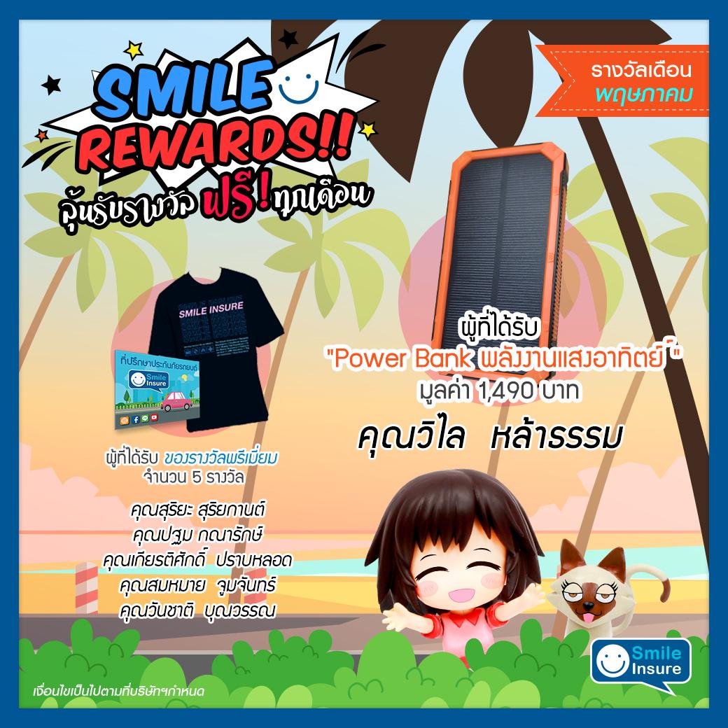 Smile Rewards เดือน พฤษภาคม 2562