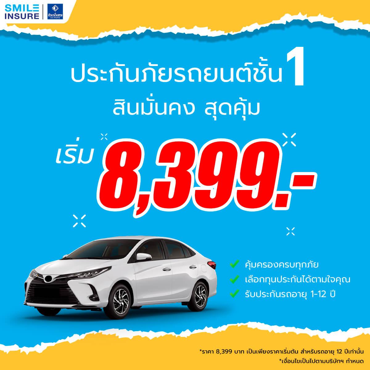 มีงบ 10,000 ทำประกันชั้นไหนได้บ้าง? ประกันภัยรถยนต์ชั้น 1 สินมั่นคง สุดคุ้ม เริ่ม 8,399 บาท/ปี| Smile Insure