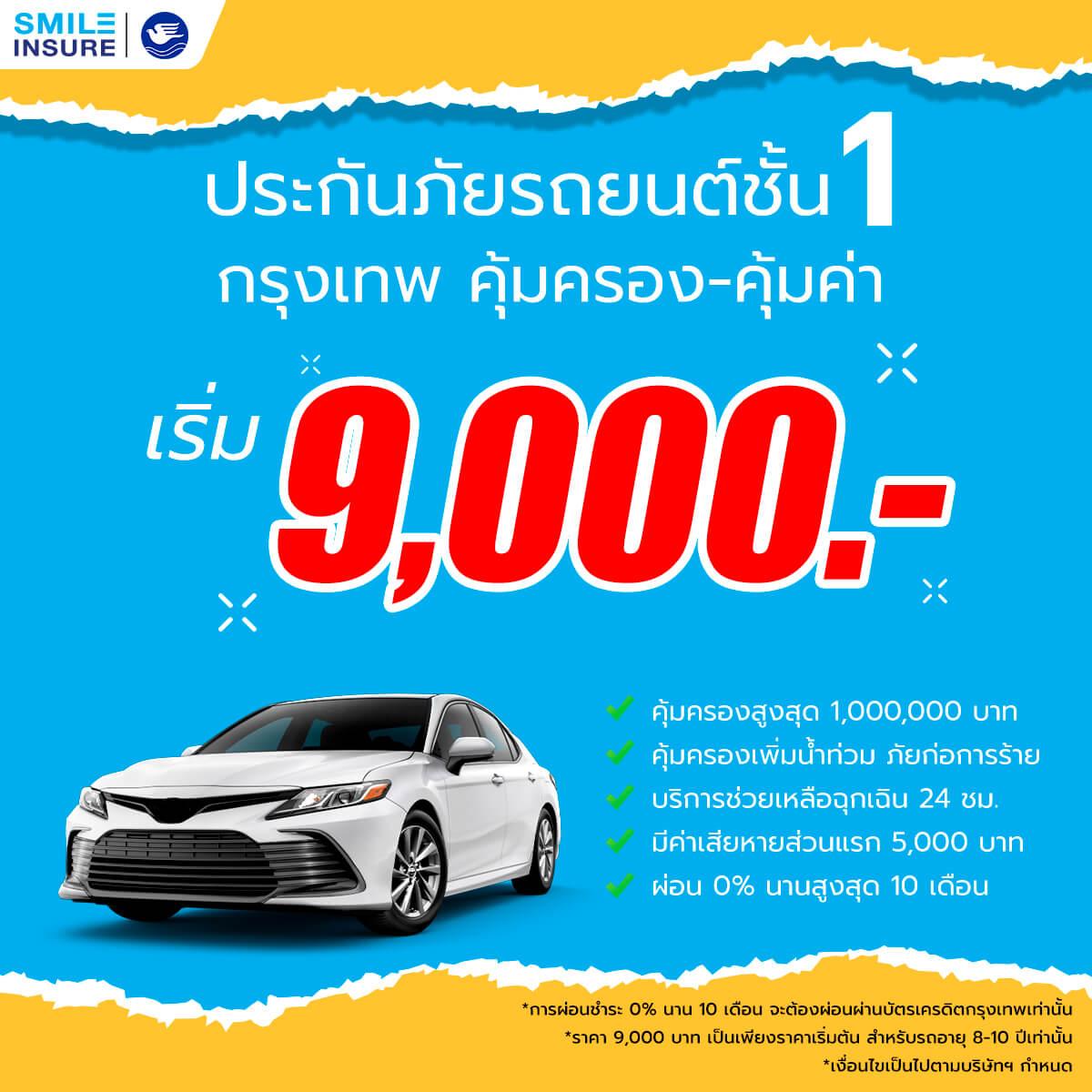 มีงบ 10,000 ทำประกันชั้นไหนได้บ้าง? ประกันภัยรถยนต์ชั้น 1 กรุงเทพ คุ้มครอง-คุ้มค่า เริ่ม 9,000 บาท/ปี | Smile Insure