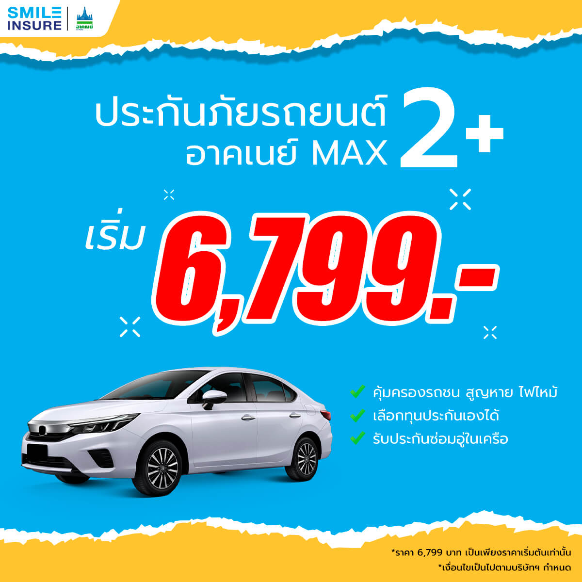 มีงบ 10,000 ทำประกันชั้นไหนได้บ้าง? ประกันภัยรถยนต์ อาคเนย์ MAX 2+ เริ่ม 6,799 บาท/ปี | Smile Insure