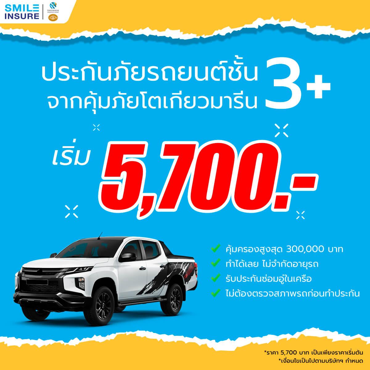 มีงบ 10,000 ทำประกันชั้นไหนได้บ้าง? ประกันภัยรถยนต์ชั้น 3+ จากคุ้มภัยโตเกียวมารีนประกันภัย เริ่ม 5,700 บาท/ปี | Smile Insure