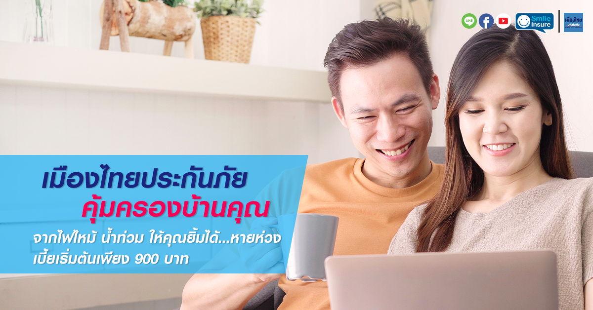 เมืองไทย อยู่ดีมีสุข
