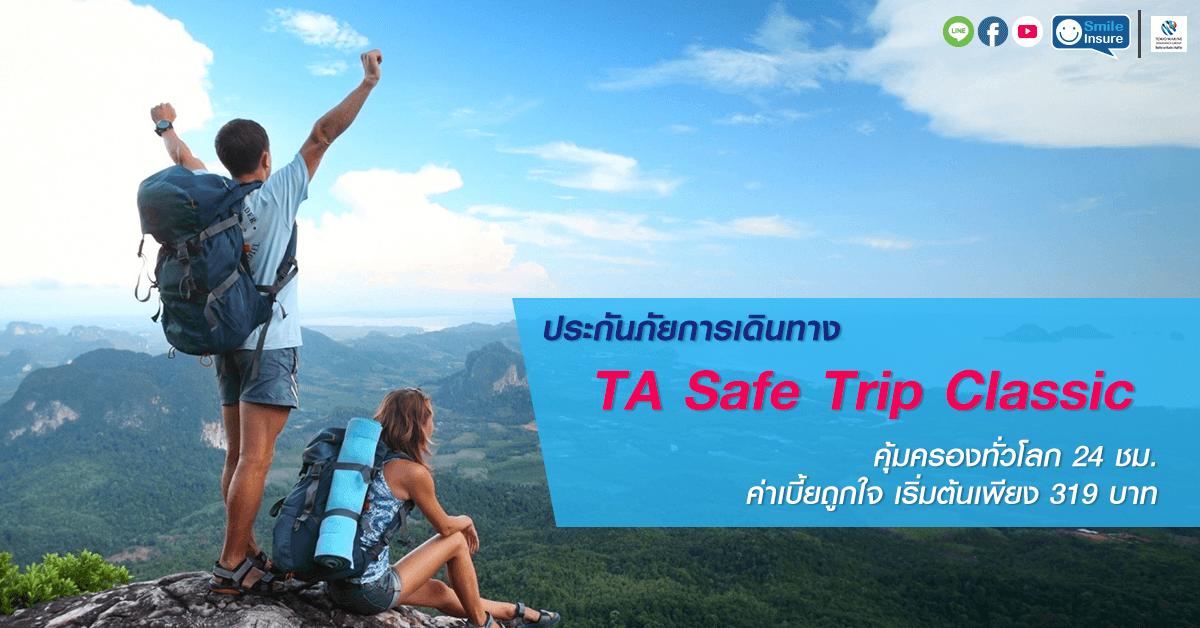 ประกันภัยเดินทาง  TA Safe Trip Classic