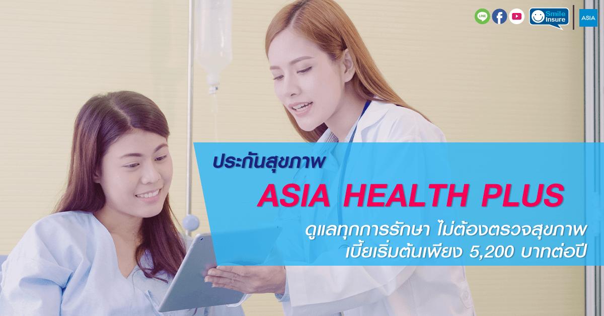 ประกันภัยสุขภาพ ASIA HEALTH PLUS