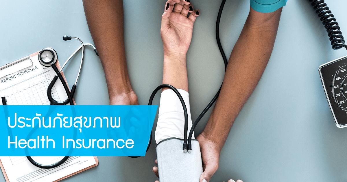 ประกันภัยสุขภาพ (Health Insurance)