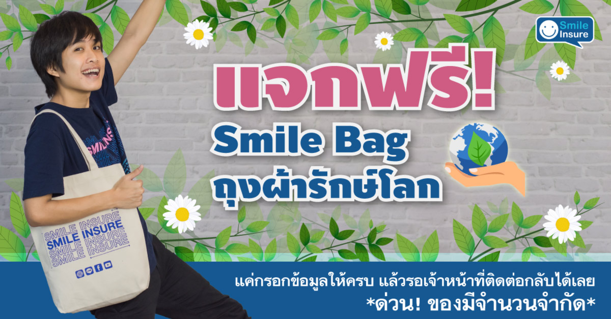 แจกฟรี! Smile Bag ถุงผ้ารักษ์โลก