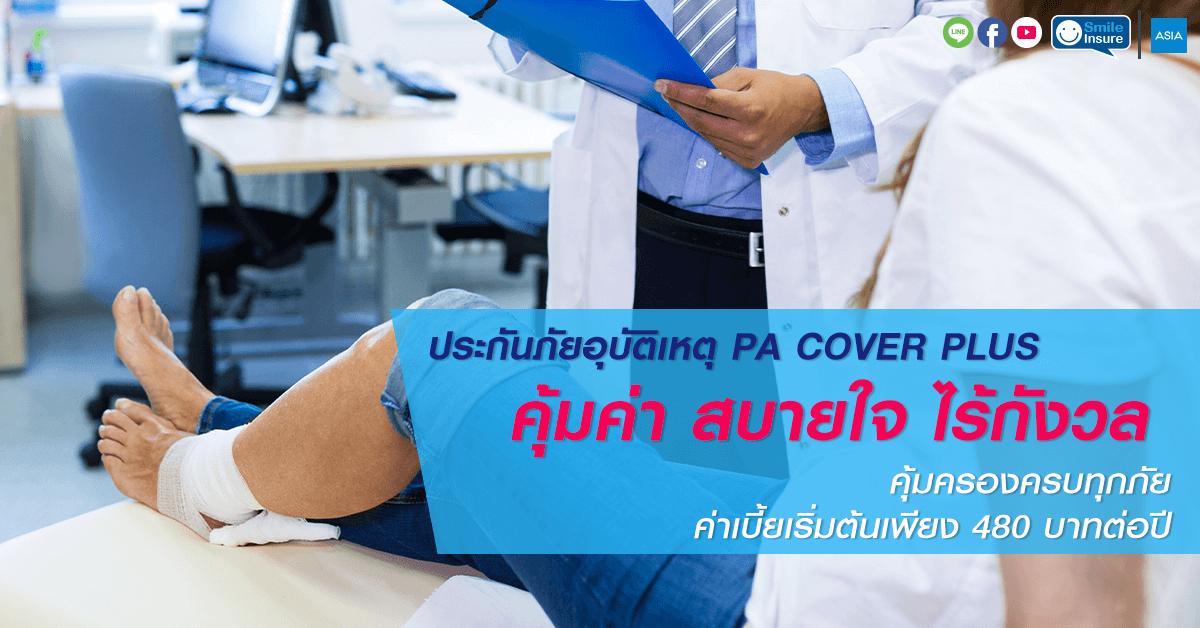 ประกันภัยอุบัติเหตุส่วนบุคคล Asia PA Cover Plus