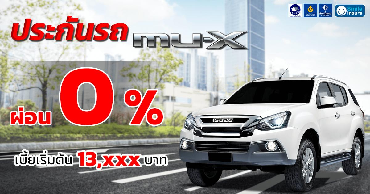 ประกันรถ MU-X ผ่อนฟรี 0% เบี้ยเริ่มต้นเพียง 13,XXX บาท