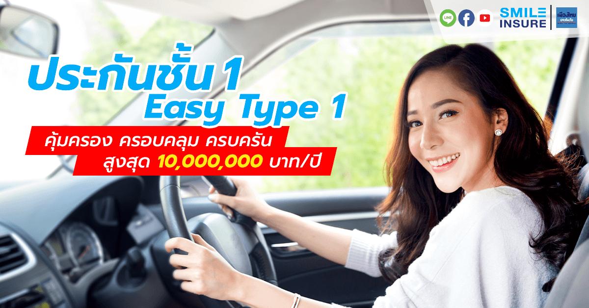 ประกันรถยนต์ชั้น 1 Easy Type 1