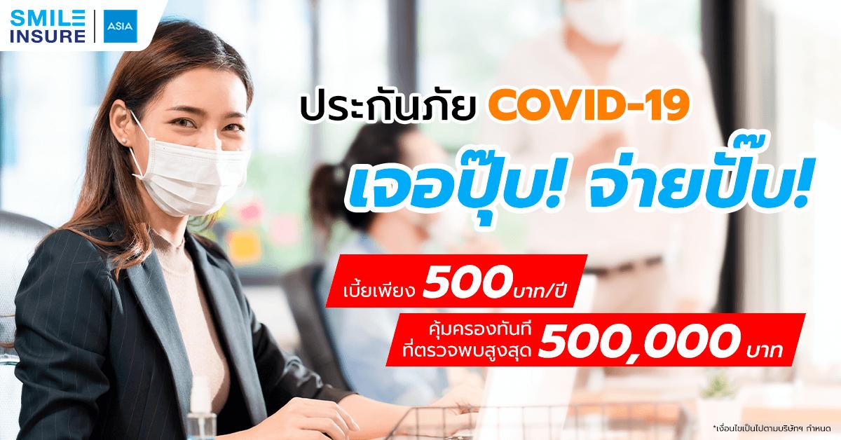 ประกันภัย Covid-19 (ไวรัสโคโรน่า)