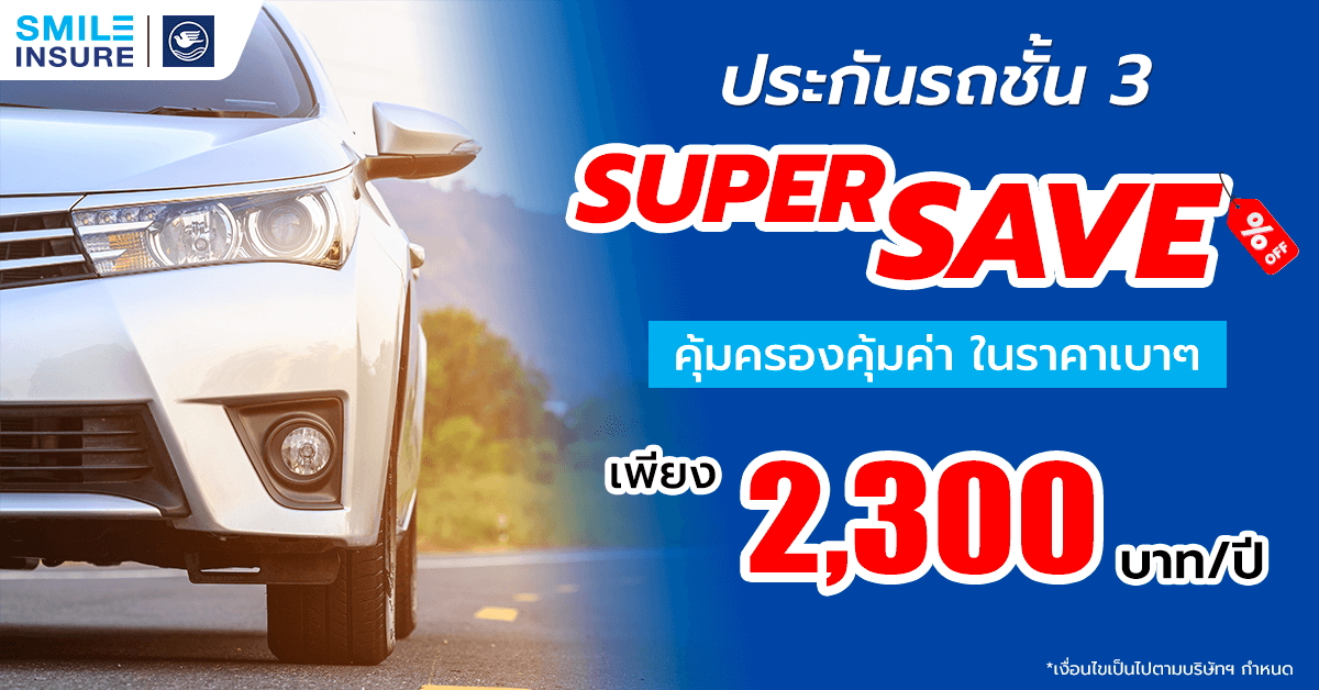 ประกันรถยนต์ชั้น 3 Super Save
