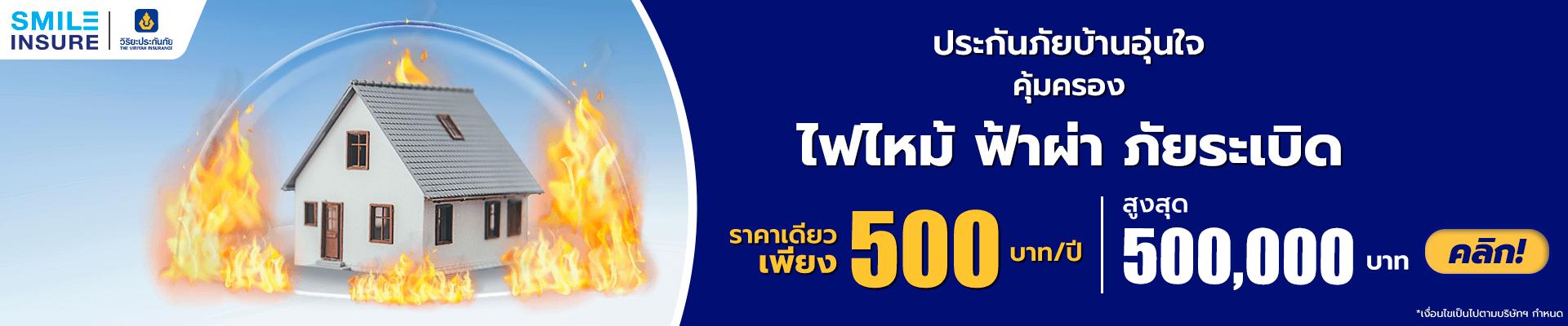ประกันบ้าน ราคาเดียว 500.-/ปี คุ้มครอง ไฟไหม้ ฟ้าผ่า ระเบิด มีไว้อุ่นใจแน่
